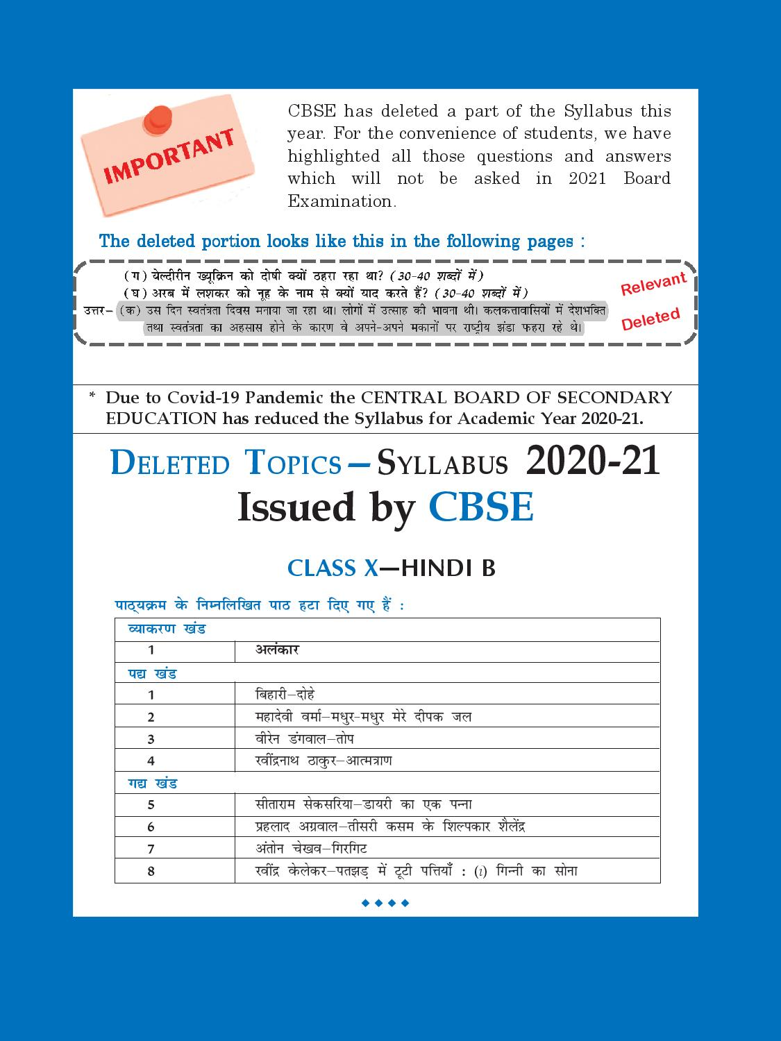 CBSE Past 7 Years Solved Board Papers and Sample Papers for Class 10 Hindi B By SHIVDAS (2021 Board Exam Edition)