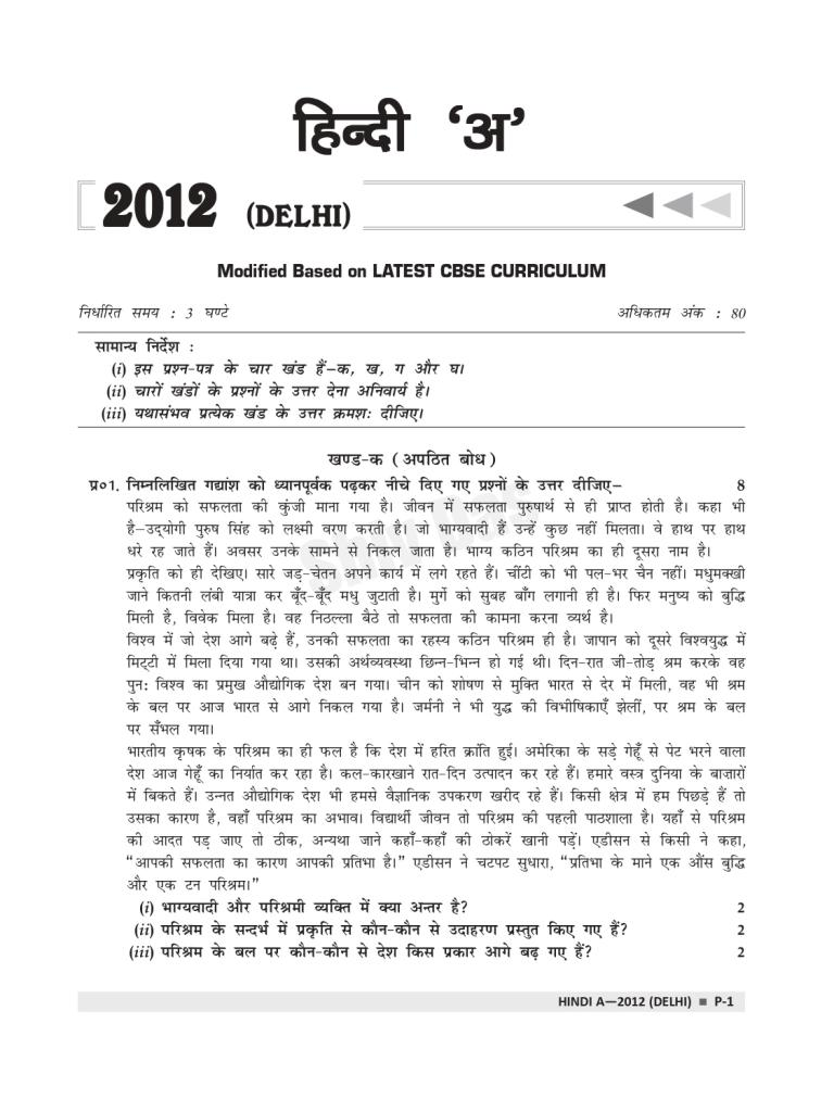 CBSE Past 7 Years Solved Board Papers and Sample Papers for Class 10 Hindi A By SHIVDAS (2021 Board Exam Edition)