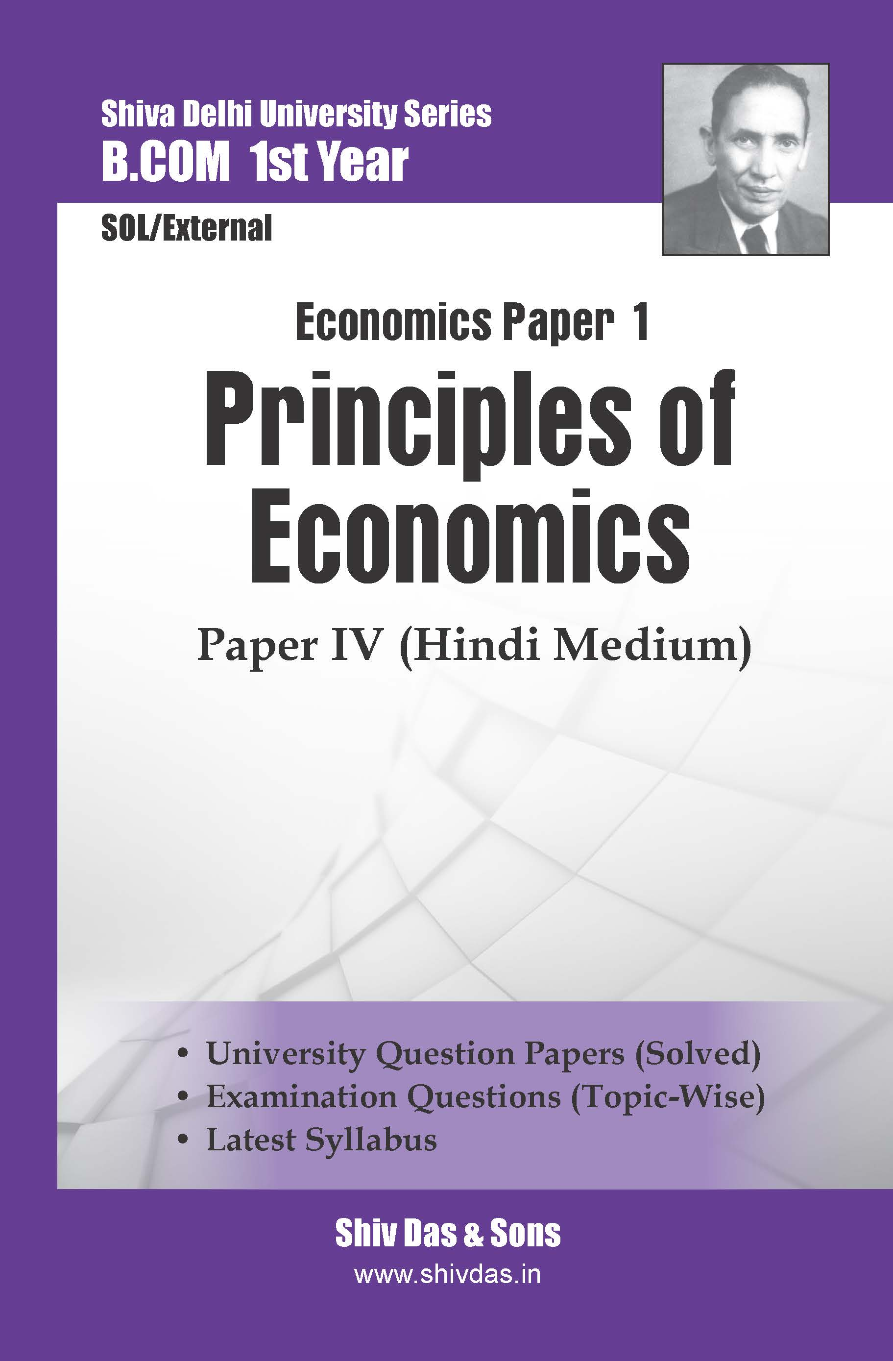 B.Com 1st Year SOL/External Principles of Economics (Hindi Medium) Shiv Das Delhi University Series