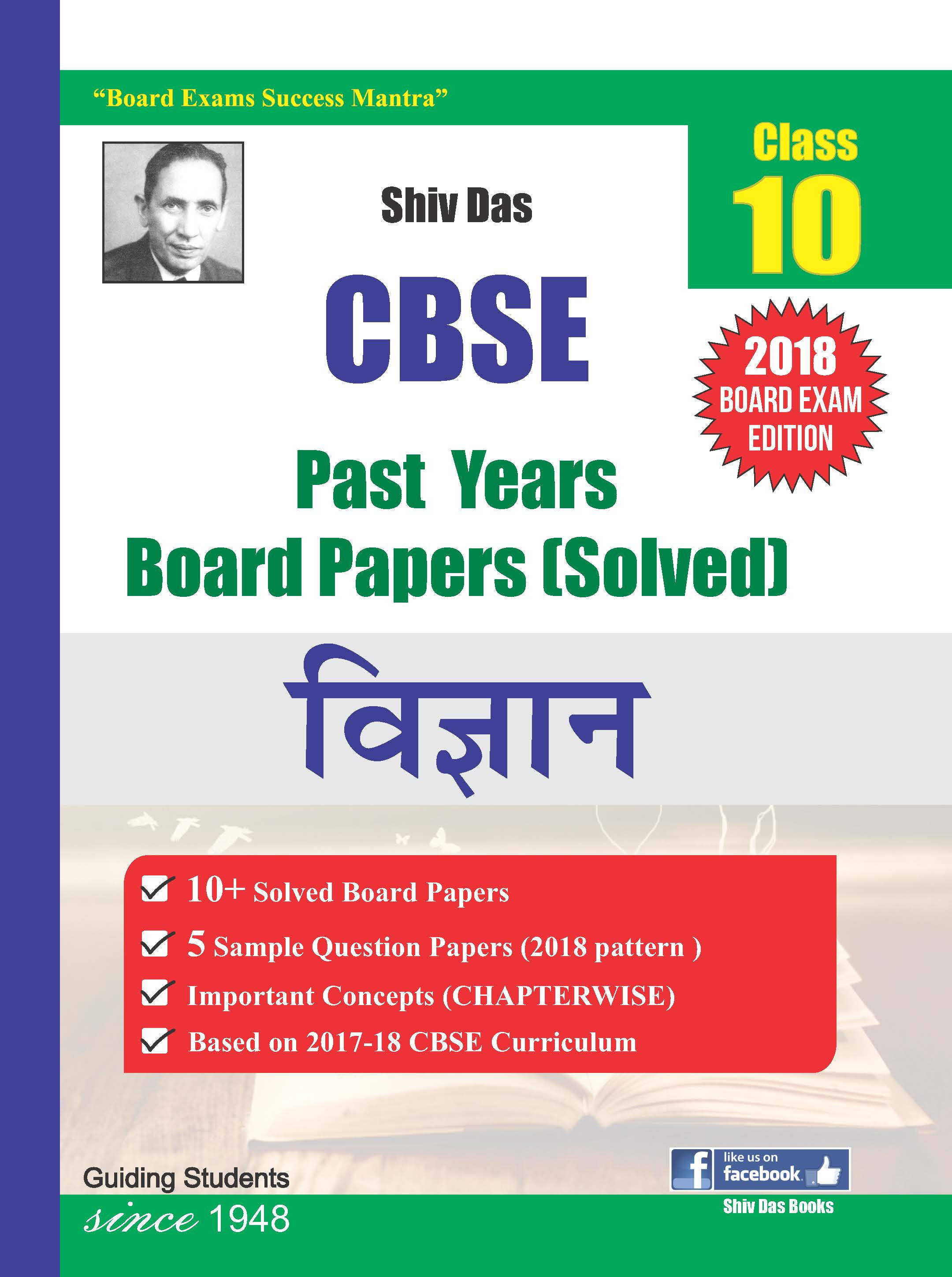 Class 10 CBSE Past Year Board Papers (Solved) Vigyan