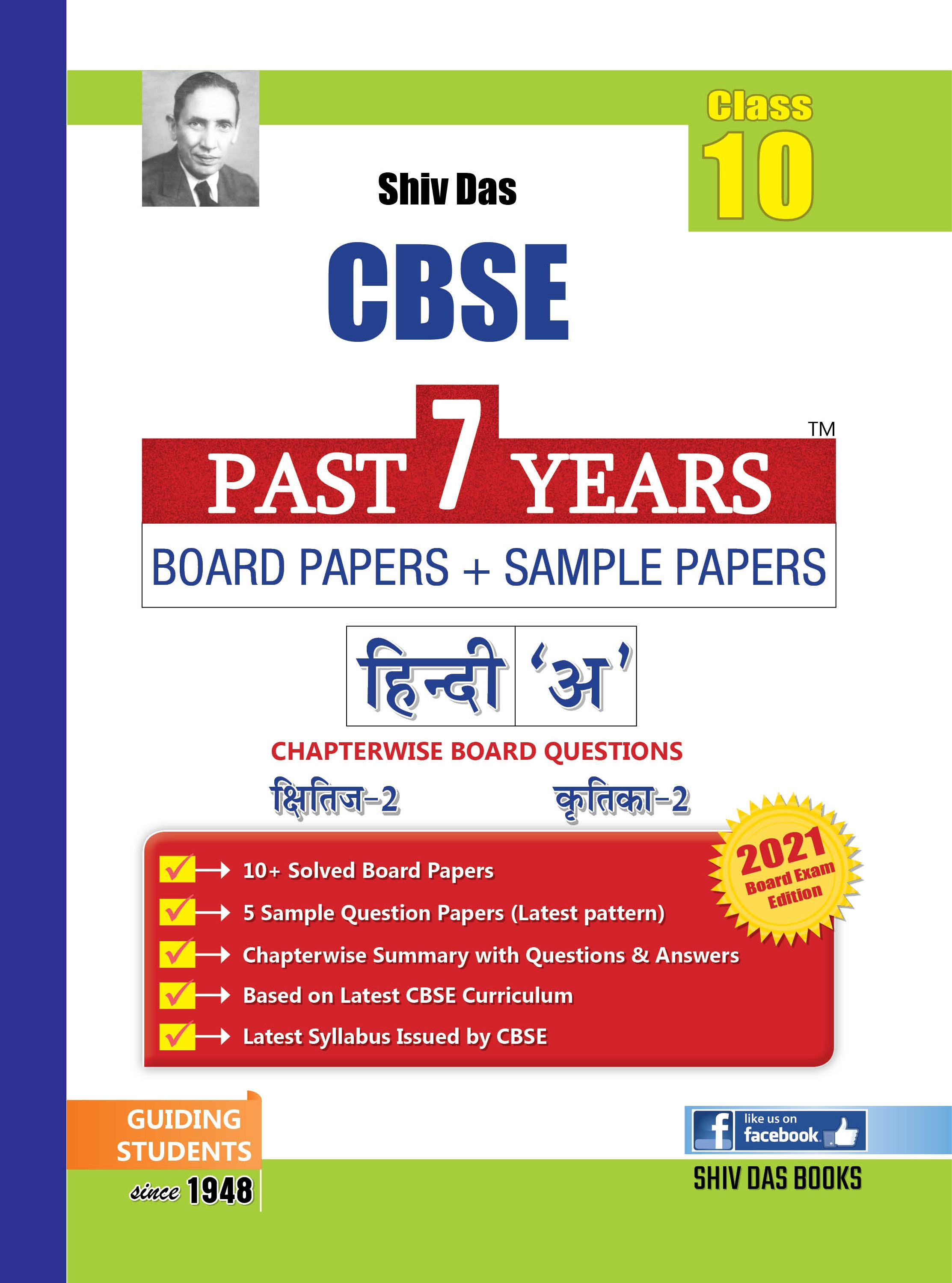 CBSE Past 7 Years Solved Board Papers+Sample Papers for Class 10 Hindi-A (2020 Board Exam Edition)