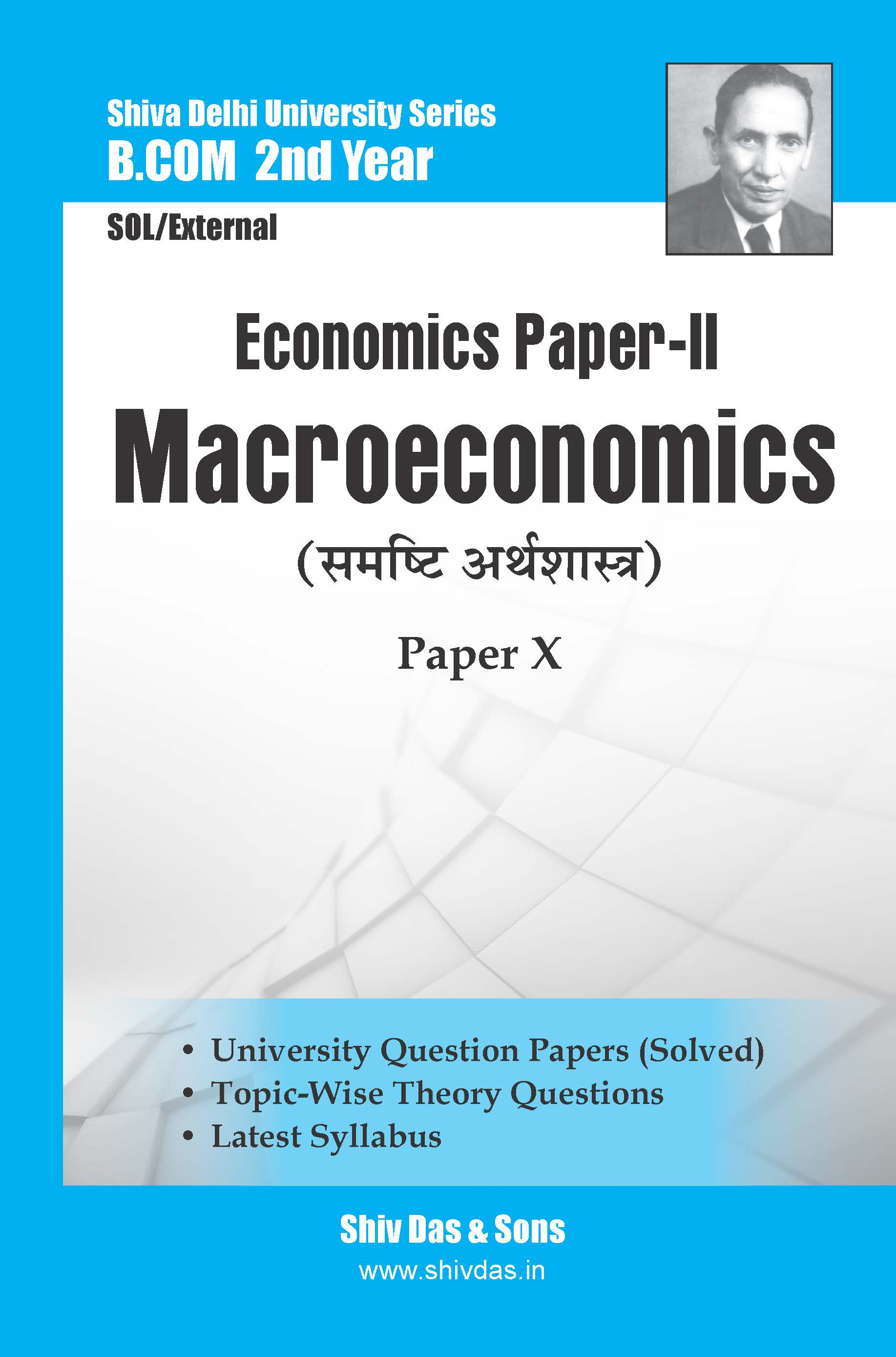 B.Com-2nd Year SOL/External Macroeconomics (Hindi Medium) Shiv Das Delhi University Series
