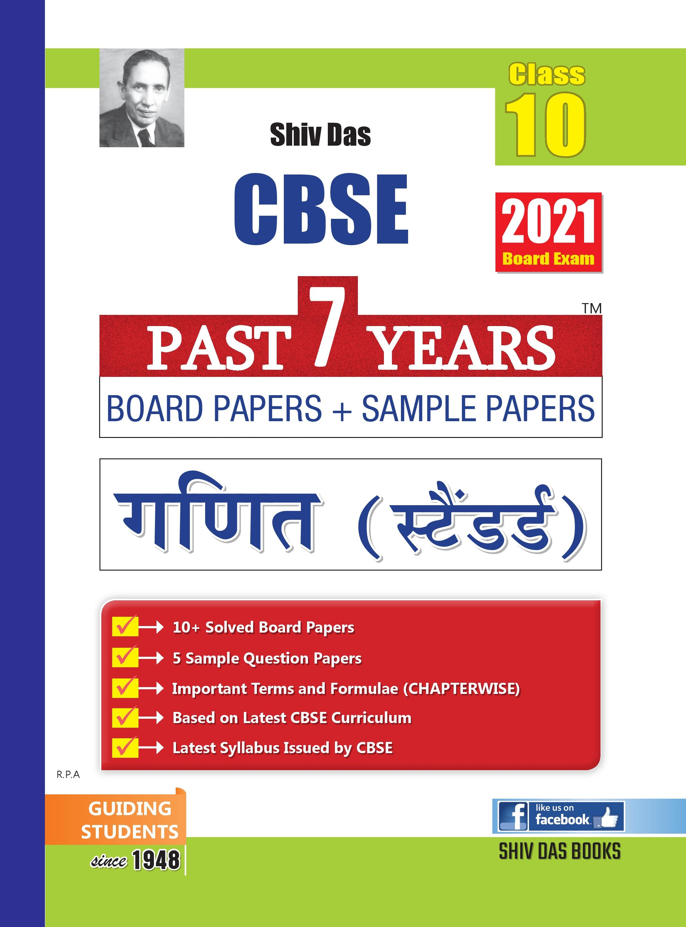 CBSE Past 7 Years Solved Board Papers and Sample Papers for Class 10 Ganit (STANDARD) By SHIVDAS (2021 Board Exam Edition)