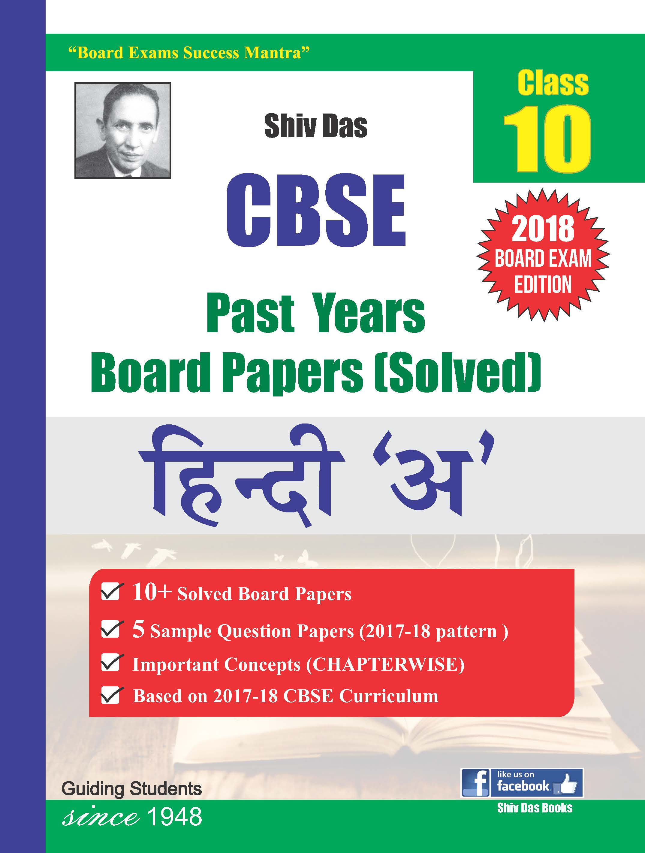 Class 10 CBSE Past Year Board Papers (Solved) Hindi-A