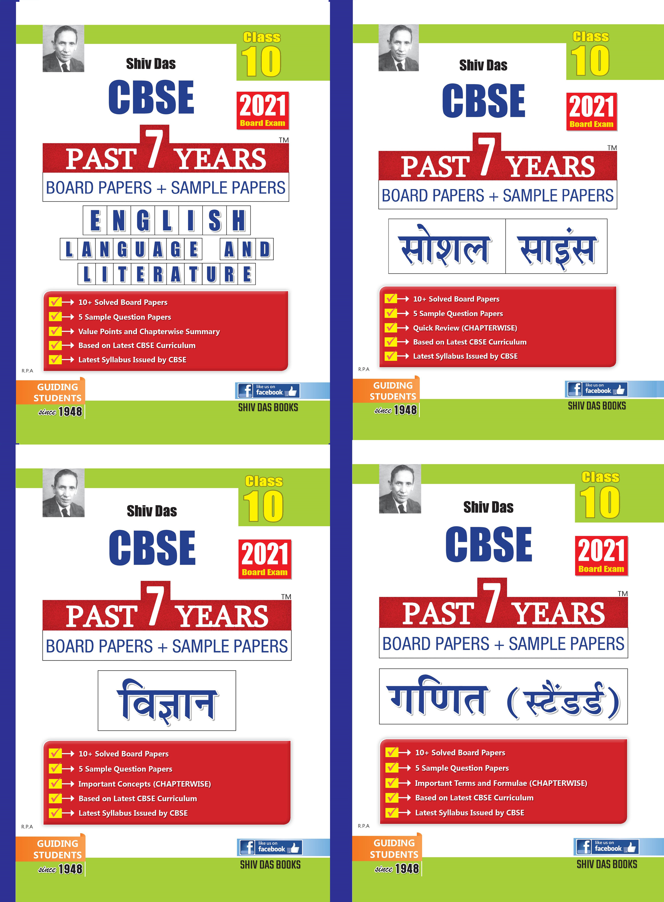 CBSE Past 7 Years Solved Board Papers and Sample Papers Combo Pack for Class 10 English Language and Literature Samajik Vigyan Ganit (Standard) Vigyan By SHIVDAS (2021 Board Exam Edition)