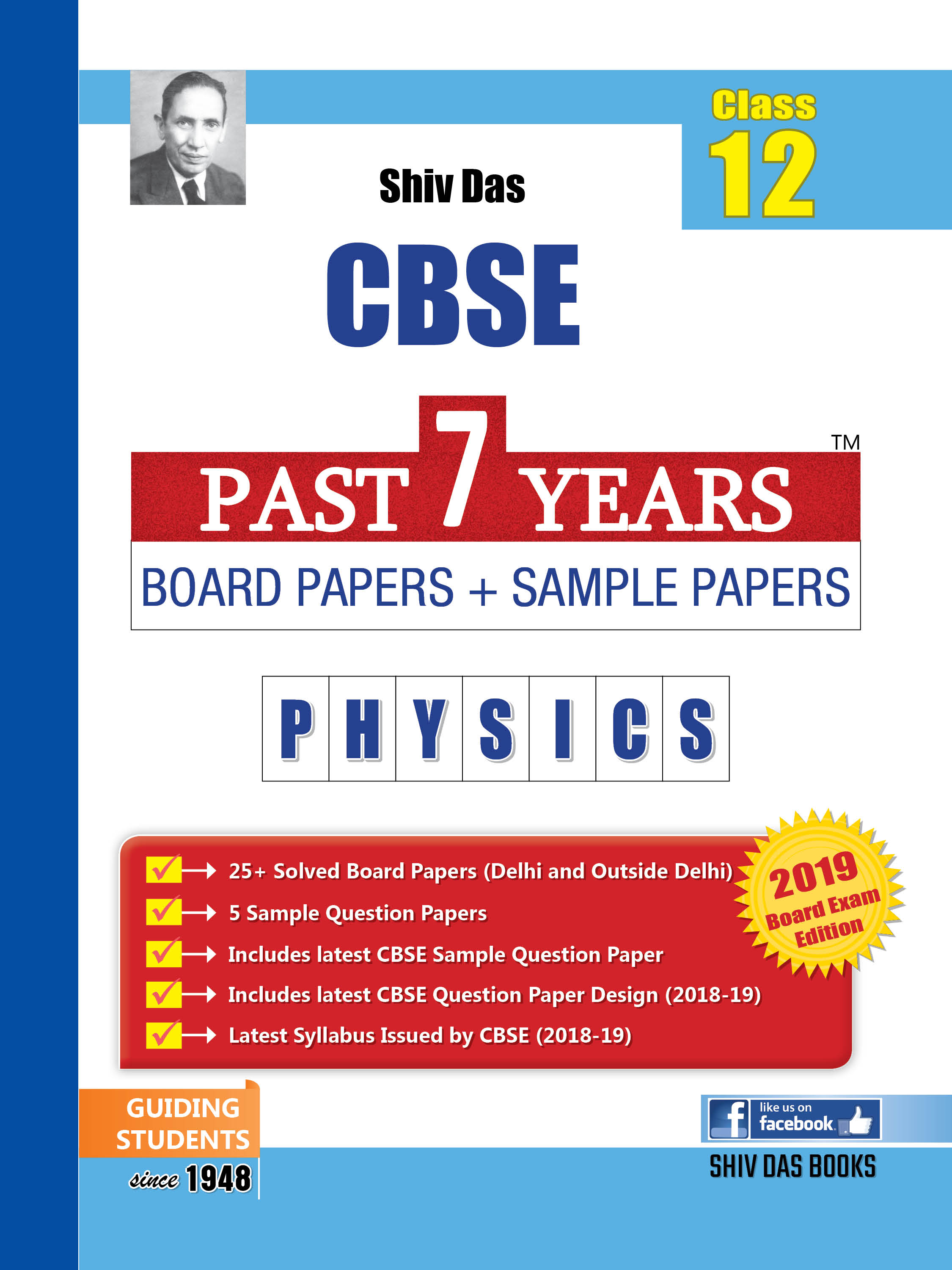 CBSE Past 7 Years Solved Board Papers+Sample Papers for Class 12 Physics (2019 Board Exam Edition)