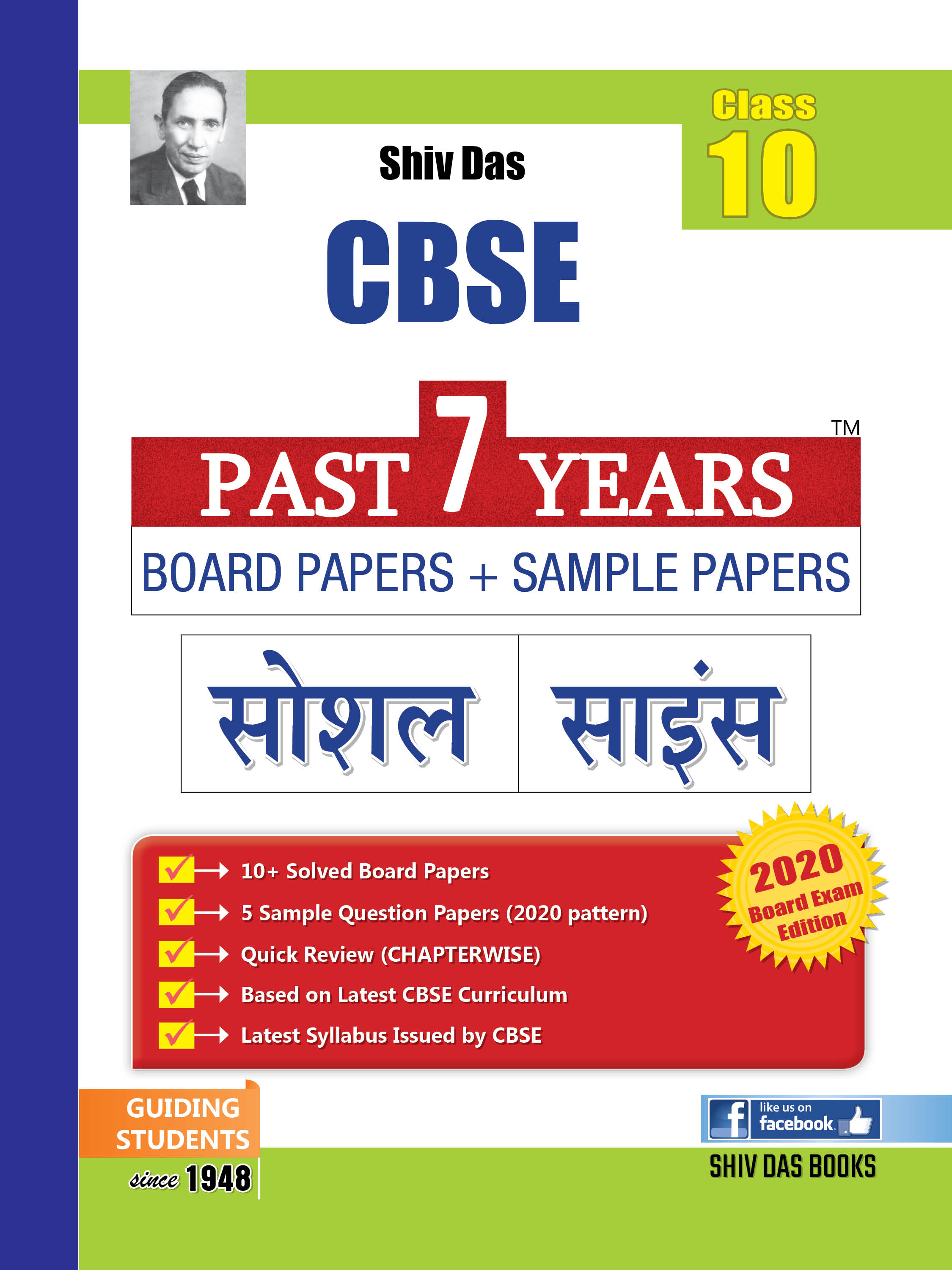 CBSE Past 7 Years Solved Board Papers+Sample Papers for Class 10 Samajik Vigyan (2020 Board Exam Edition)