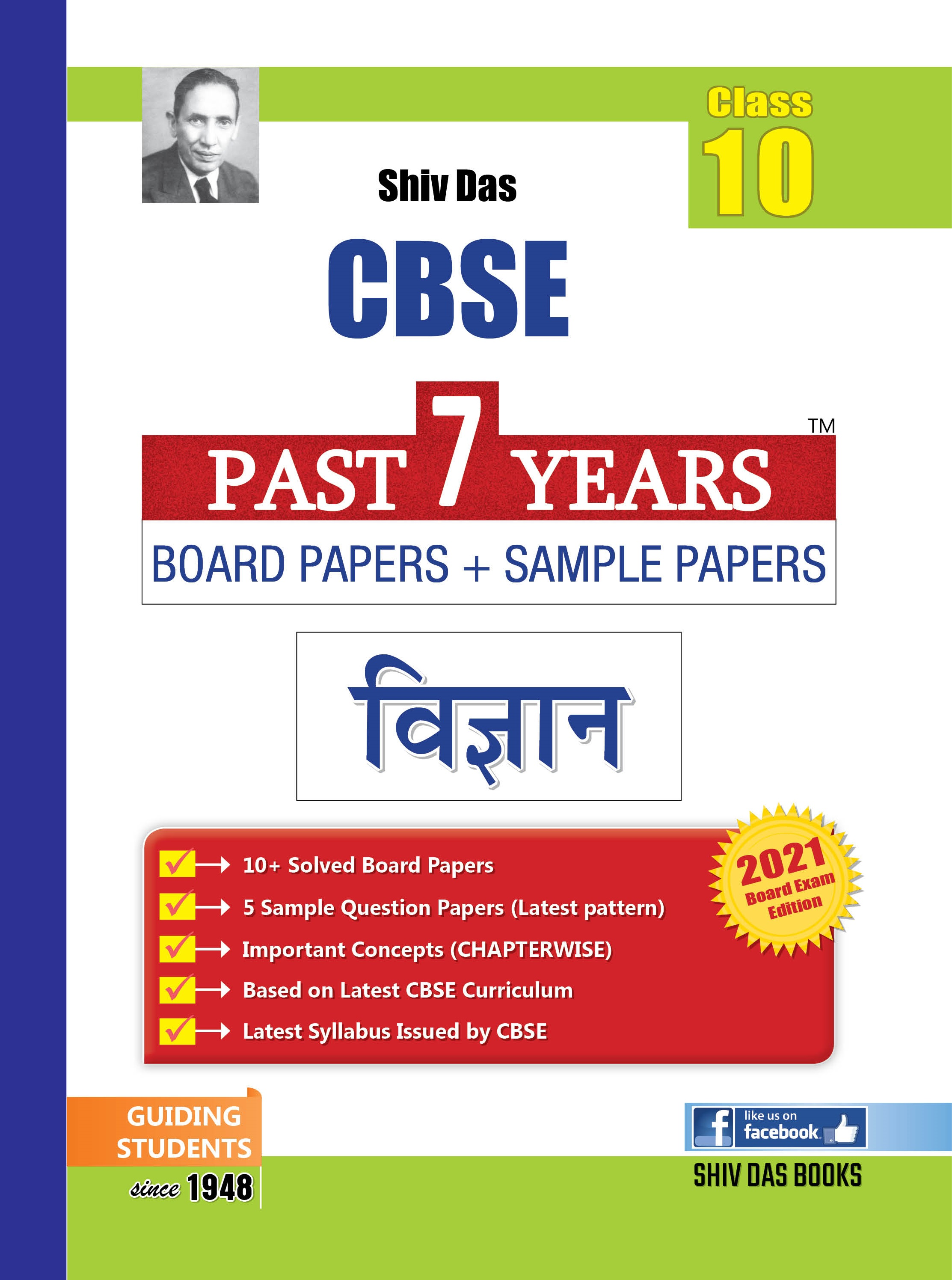 CBSE Past 7 Years Solved Board Papers and Sample Papers for Class 10 Vigyan By SHIVDAS (2021 Board Exam Edition)