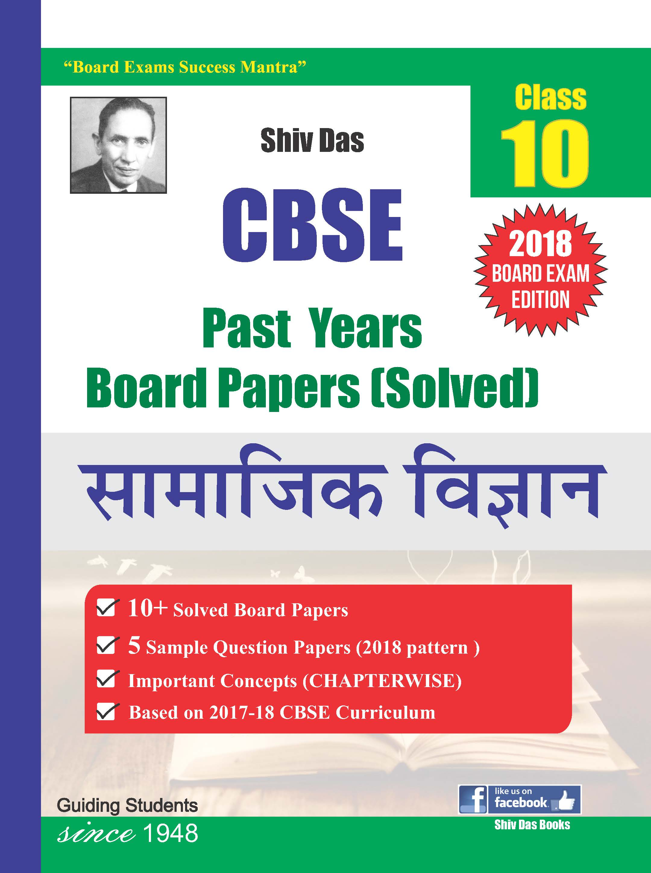 Class 10 CBSE Past Year Board Papers (Solved) Social Science (Hindi Medium)