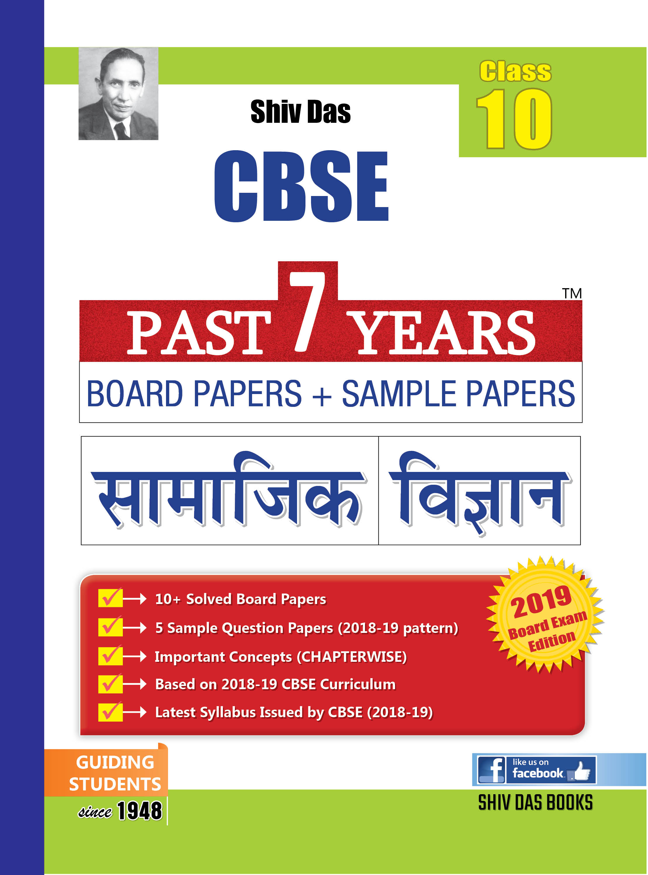 CBSE Past 7 Years Solved Board Papers+Sample Papers for Class 10 Samajik Vigyan (2019 Board Exam Edition)