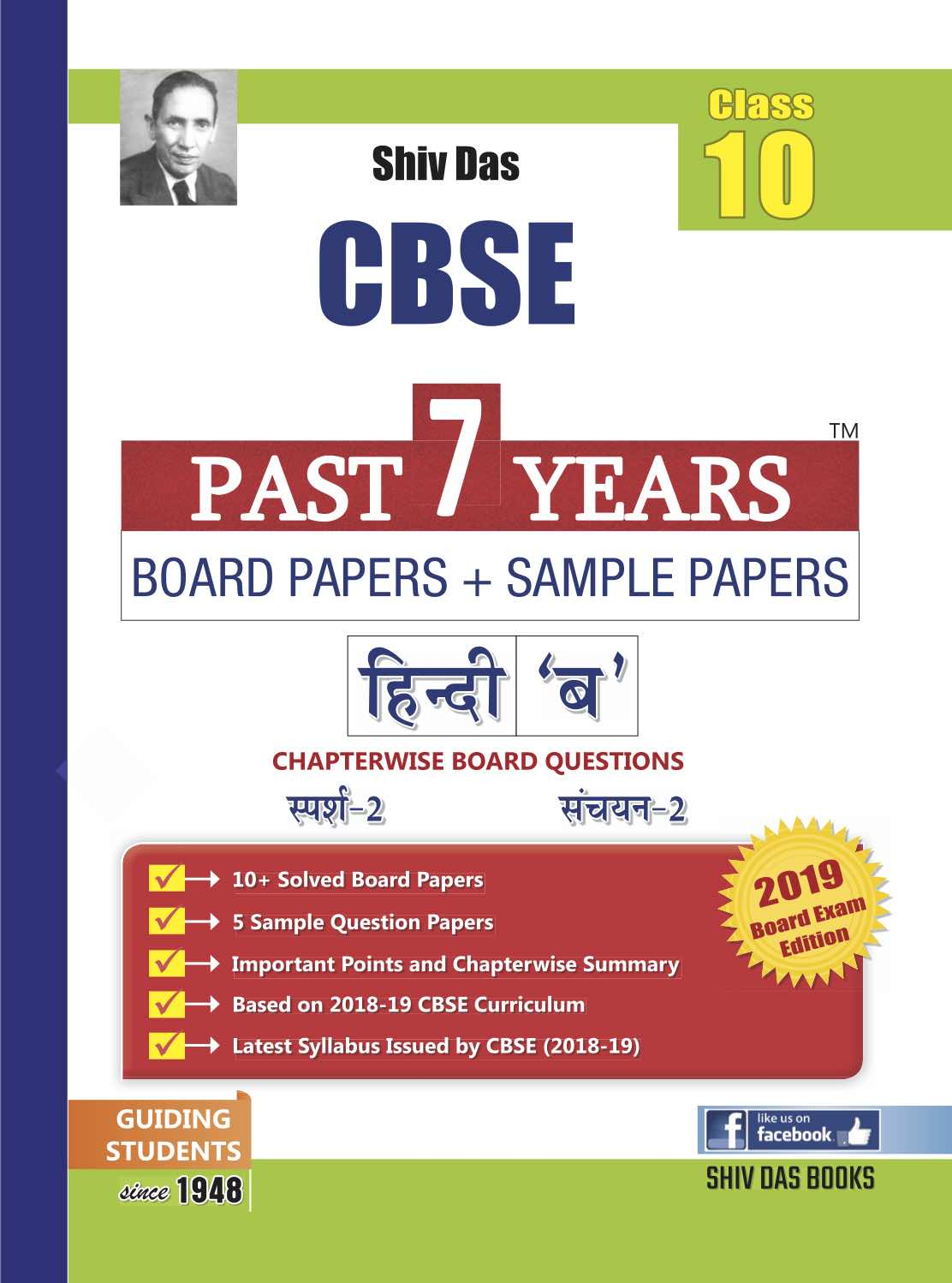 CBSE Past 7 Years Solved Board Papers+Sample Papers for Class 10 Hindi-B (2019 Board Exam Edition)