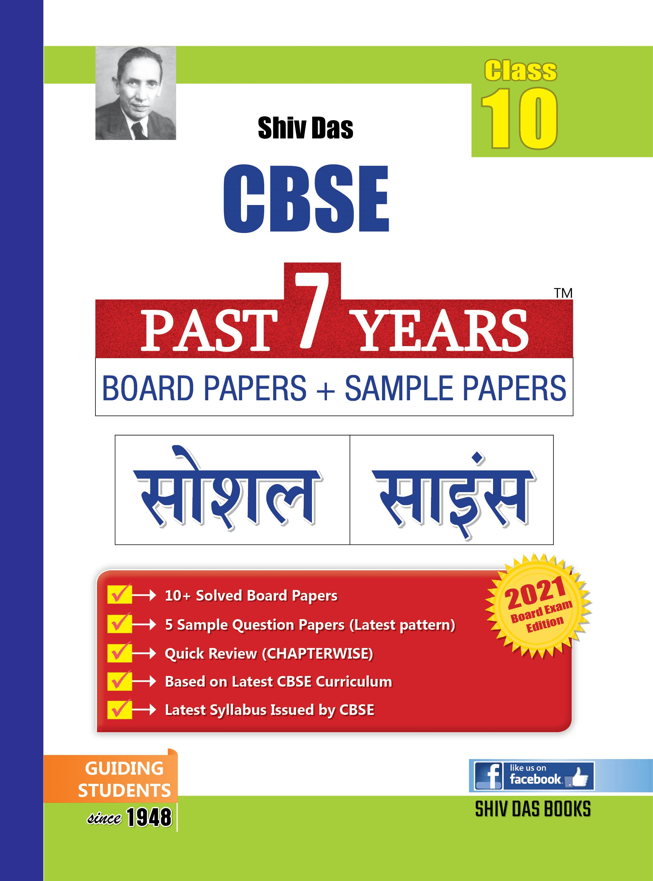 CBSE Past 7 Years Solved Board Papers and Sample Papers for Class 10 Samajik Vigyan By SHIVDAS (2021 Board Exam Edition)