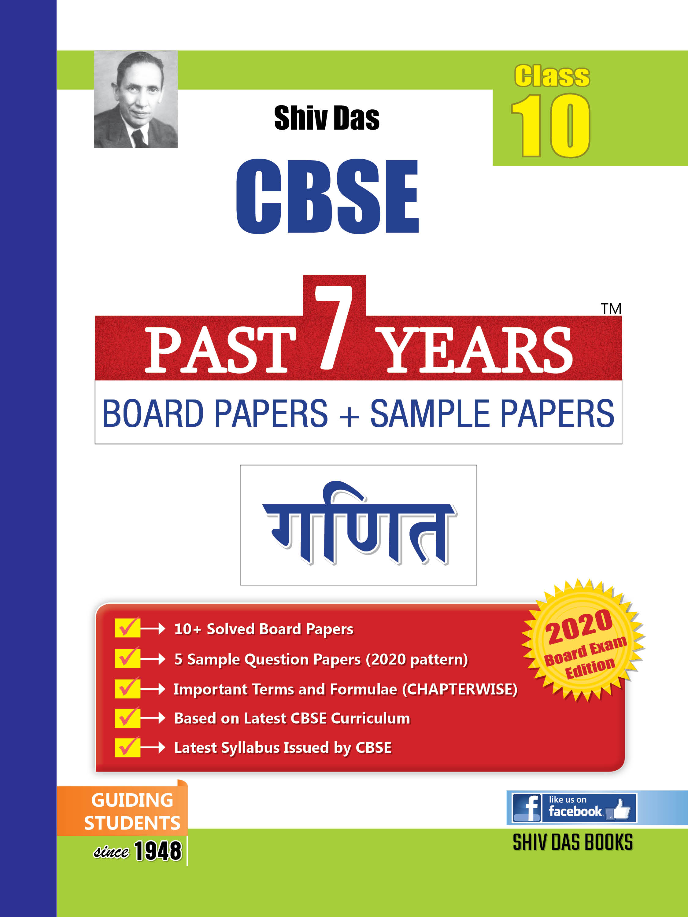 CBSE Past 7 Years Solved Board Papers+Sample Papers for Class 10 Ganit (2020 Board Exam Edition)