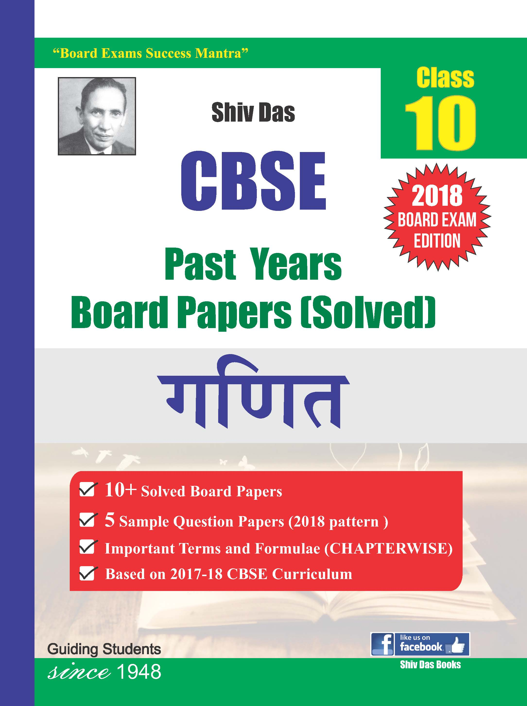 Class 10 CBSE Past Year Board Papers (Solved) Ganit
